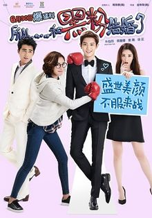 220px-so_i_married_an_anti-fan_poster