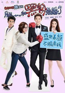 220px-so_i_married_an_anti-fan_poster
